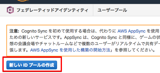 Cognito + S3 + AWS Amplify + Vue js でユーザー登録