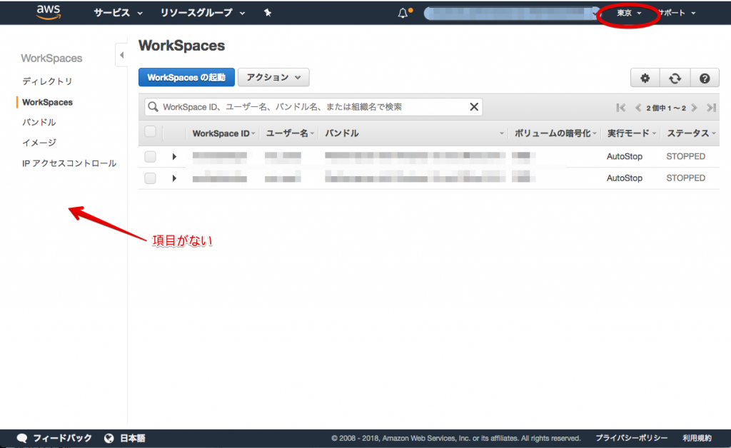 amazon workspaces application managerでインストールする方法 ハック