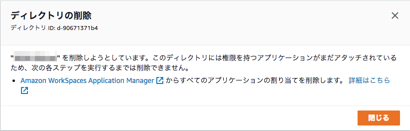 aws directory serviceからworkspaces application manager wam の登録を